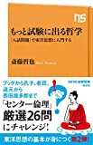 もっと試験に出る哲学: 「入試問題」で東洋思想に入門する (NHK出版新書 622)