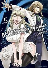 表紙: 低俗霊MONOPHOBIA(5) (角川コミックス・エース) | 奥瀬 サキ