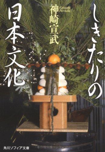 しきたりの日本文化 (角川ソフィア文庫)の詳細を見る