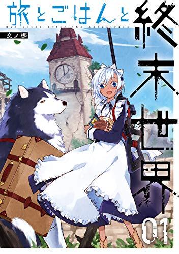 旅とごはんと終末世界 1巻 (デジタル版ガンガンコミックス)