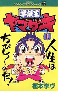学級王ヤマザキ 1巻 表紙画像