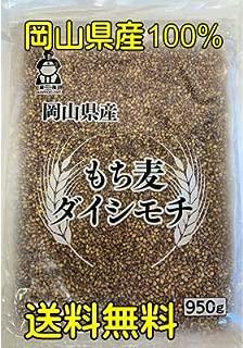 新麦 国産 もち麦 ダイシモチ 950g チャック付 令和元年岡山県産 送料無料