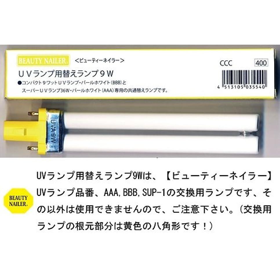 読みやすさ識別ウナギビューティーネイラー 交換用UVランプ9W 4本セット CCC-4