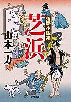落語小説集 芝浜 (小学館文庫)