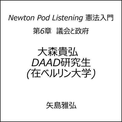 『第6章 議会と政府 Newton Pod Listening 憲法入門 』のカバーアート