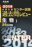大学入試センター試験過去問レビュー生物1 2014 (河合塾series)