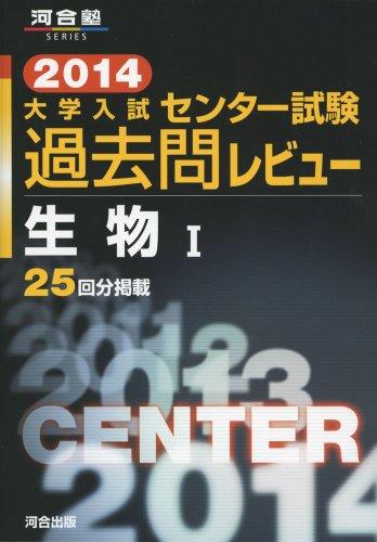大学入試センター試験過去問レビュー生物1 2014 (河合塾series)の詳細を見る