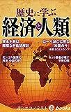 歴史に学ぶ経済と人類 週刊エコノミストebooks