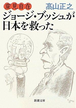 変見自在 ジョージ・ブッシュが日本を救った (新潮文庫)の詳細を見る