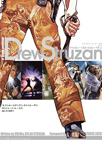 コンプリート ワークス オブ ドゥルー・ストゥルーザン:Complete Works of Drew Struzanの詳細を見る