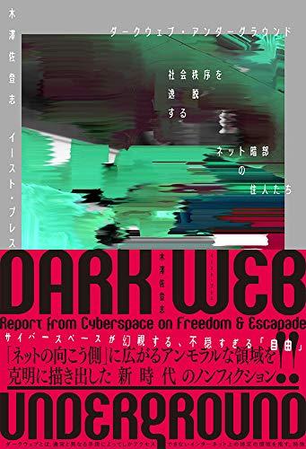 ダークウェブ・アンダーグラウンド 社会秩序を逸脱するネット暗部の住人たち