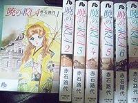 暁のARIA 文庫版 コミック 1-7巻セット (漫画文庫)