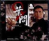 葉問2香港映画OST