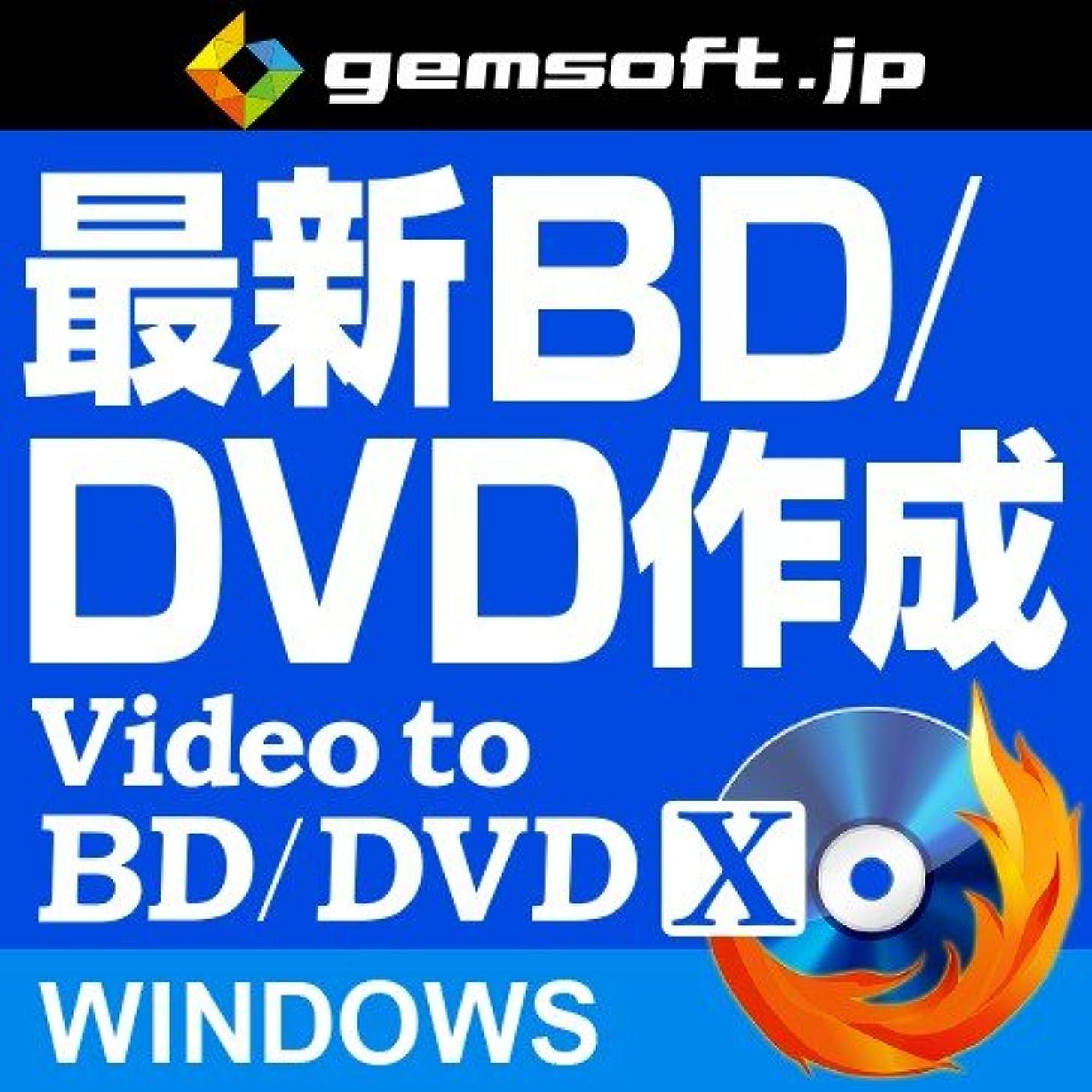 カロリー競争力のある拮抗Video to BD/DVD X ~高品質BD/DVDをカンタン作成|ダウンロード版