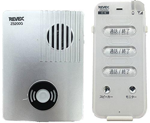 リーベックス(Revex) ワイヤレス トーク インターホン 親機 玄関セット ZS200MG