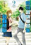 京都寺町三条のホームズ(2) (アクションコミックス(月刊アクション))