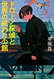 ドローン探偵と世界の終わりの館 (文春文庫)