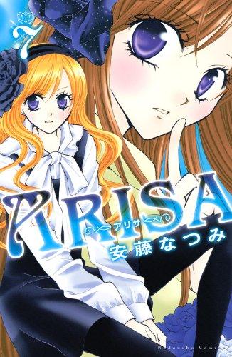 ARISA(7) (講談社コミックスなかよし)