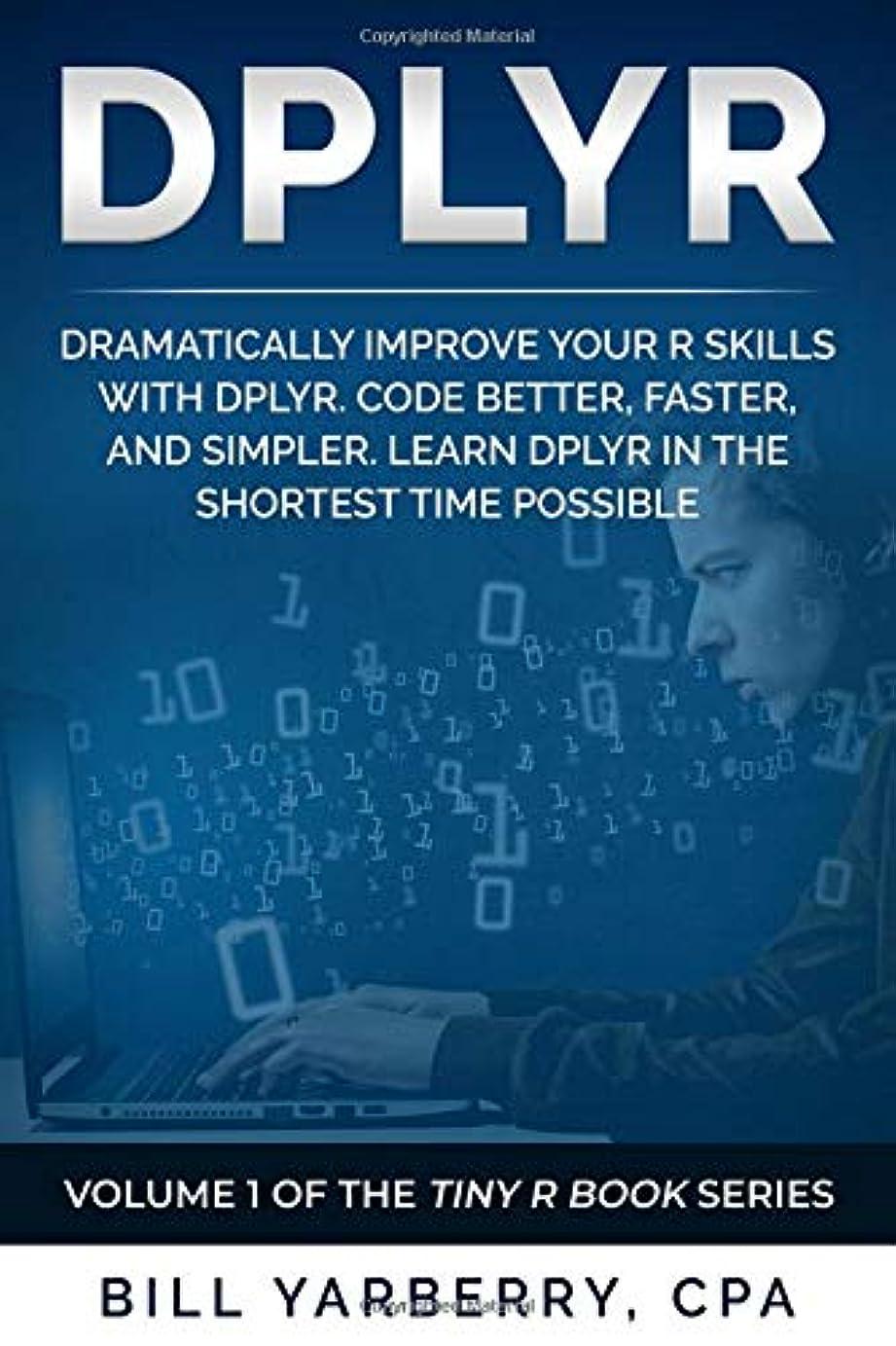 唯物論お肉心理的にDPLYR: In One Hour Learn Powerful, Practical Data Munging Techniques. Take Your R Skills to the Next Level (Tiny R)