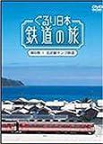 ぐるり日本 鉄道の旅 第6巻(北近畿タンゴ鉄道)[DVD]