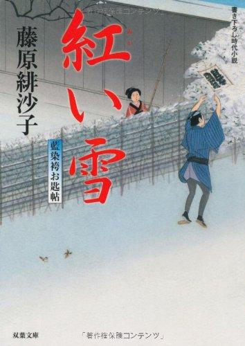 紅い雪―藍染袴お匙帖 (双葉文庫)