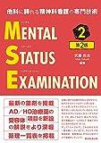 他科に誇れる精神科看護の専門技術 メンタルステータスイグザミネーション Vol.2 第2版
