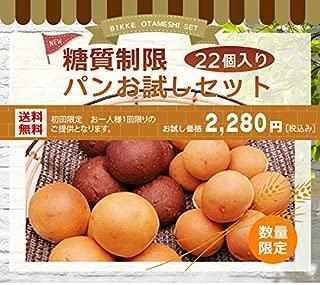 糖質制限パンお試しセット(全3種類)【送料無料】沖縄県・北海道は送料有料