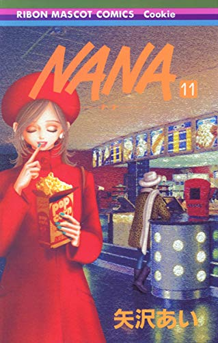 NANA―ナナ― 11 (りぼんマスコットコミックス)