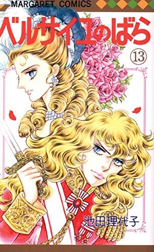 Lady Oscar. Le rose di Versailles: 13