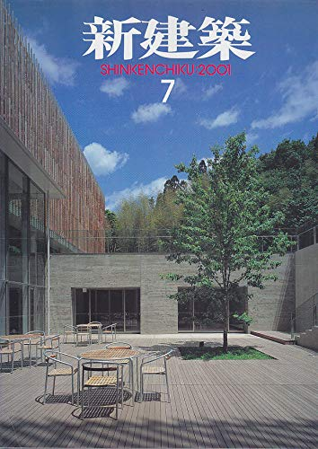 新建築 2001年 07月号の詳細を見る