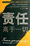 责任高于一切 Duty is above Everything (English Edition)
