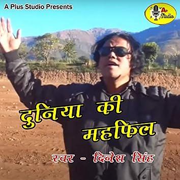 Duniya Ki Mehfil (Hindi)