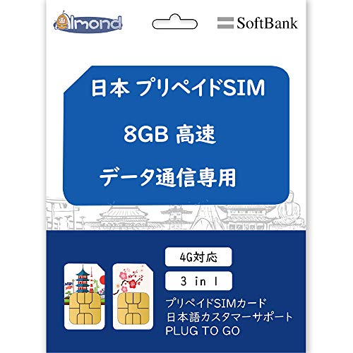 【SOFTBANK】日本国内用 10GB Softbankキャリア使用 最大90日間有効 4G-LTE高速回線接続 プリペイドSIMカード (8GB)