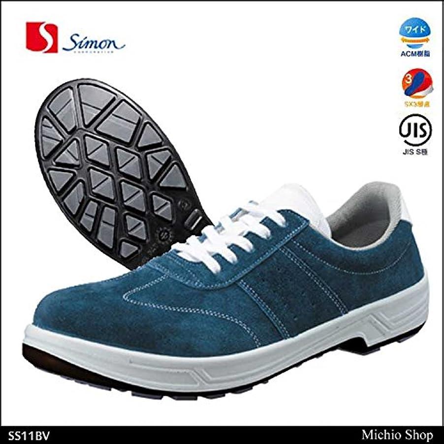 専門化する経度ふけるシモン 安全靴 スニーカータイプSX3層底 SS11BV シモンスターシリーズColor:青 26.5