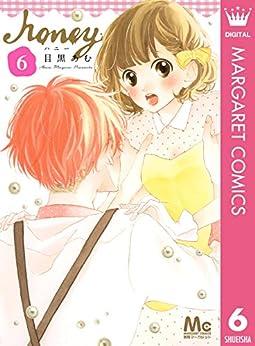 [目黒あむ]のハニー 6 (マーガレットコミックスDIGITAL)