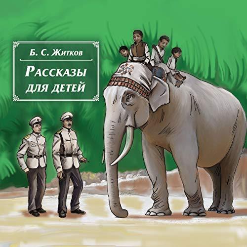 Рассказы для детей cover art