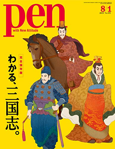 Pen (ペン) 「特集:わかる、三国志。」〈2019年8/1号〉 [雑誌]