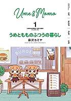 うめともものふつうの暮らし 第01巻