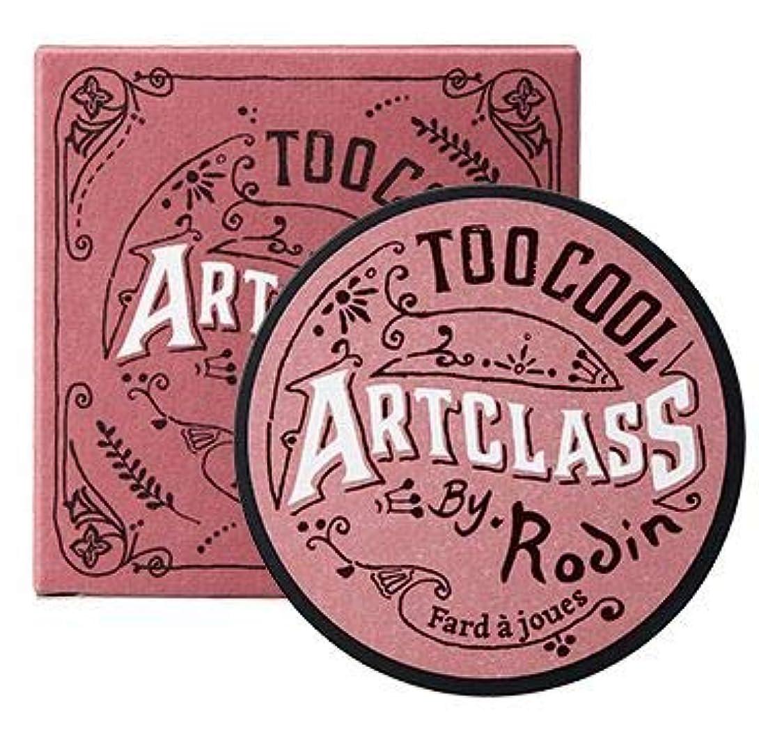 把握チェスシャベルtoo cool for school Art Class Byrodin Blusher 9.5g (★NEW★ Byrodin Blusher De Rose) [並行輸入品]