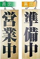 木製サイン(中サイズ) 営業中/準備中 No.2980 [並行輸入品]