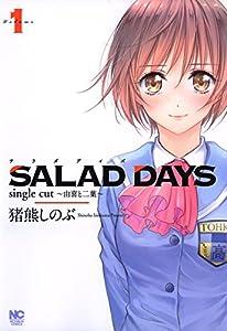 SALAD DAYS single cut~由喜と二葉~ 1巻 表紙画像