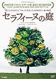 セラフィーヌの庭 [DVD] image