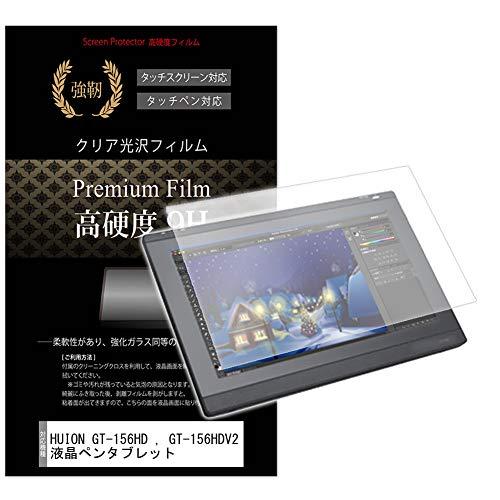 メディアカバーマーケット HUION GT-156HD / GT-156HDV2 [15.6インチ(1920x1080)]機種用 ぴったりサイズ【 強化ガラス同等 高硬度9H 液晶保護フィルム 】