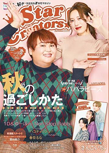 Star Creators! Autumn 2020 (カドカワエンタメムック)の詳細を見る