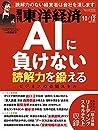 週刊東洋経済 2019年10/12号 AIに負けない読解力を鍛える