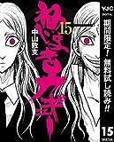 ねじまきカギュー【期間限定無料】 15 (ヤングジャンプコミックスDIGITAL)