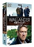 刑事ヴァランダー 白夜の戦慄 DVD-BOX[DVD]