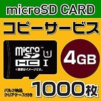 microSD4GB コピーサービス バルク納品 名入れ(一色) 1000枚
