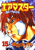 エアマスター 15 (ジェッツコミックス)