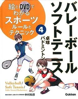 4バレーボール・ソフトテニス/ルールとテクニック